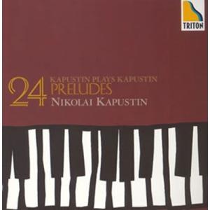 ニコライ・カプースチン カプースチン:24の前奏曲 作品28/夜明け/トッカティーナ/瞑想曲/サウンズ・オヴ・ビッグ・バン CD