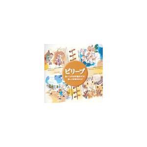 ビリーブ 〜歌いつがれる卒業式のうた・新しい卒業式のうた(小学校・中学校用) CD