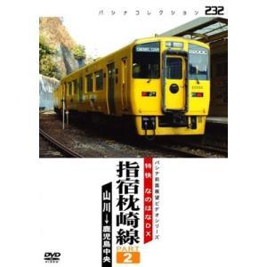 指宿枕崎線 PART2 DVD