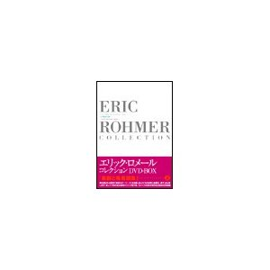 Eric Rohmer Collection DVD-BOX V(3枚組) DVD