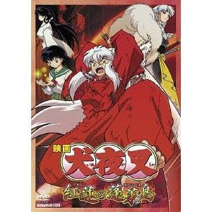 映画 犬夜叉 紅蓮の蓬莱島 DVD