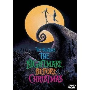 ナイトメアー・ビフォア・クリスマス DVD