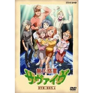 無人惑星サヴァイヴ DVD-BOX IV DVD