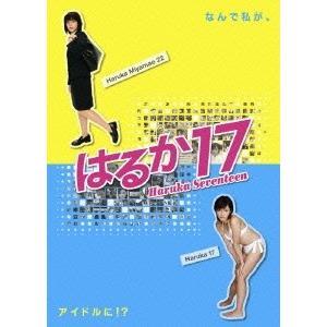 平山あや はるか17 4 DVD...