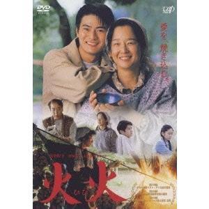 火火 DVD