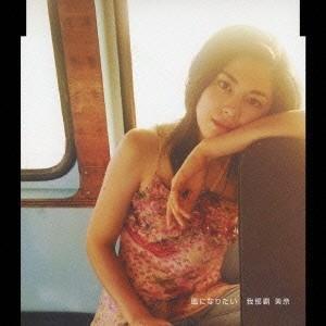 我那覇美奈 風になりたい 12cmCD Single