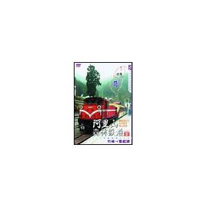 阿里山森林鉄道 PART2 DVD
