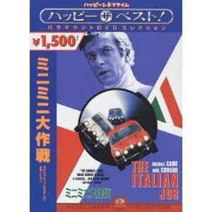 ミニミニ大作戦 スペシャル・コレクターズ・エディション DVD