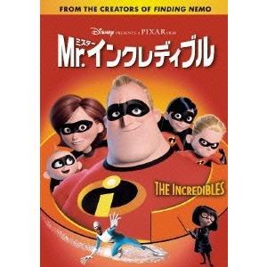 Mr.インクレディブル DVD ※特典あり
