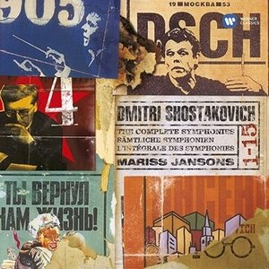 マリス・ヤンソンス ショスタコーヴィチ: 交響曲全集、ジャズ組曲、他 CD