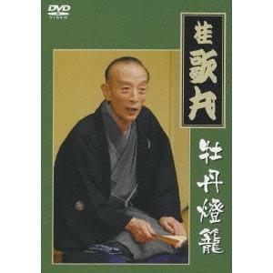 桂歌丸 桂歌丸 牡丹灯篭完全セット DVDの関連商品6