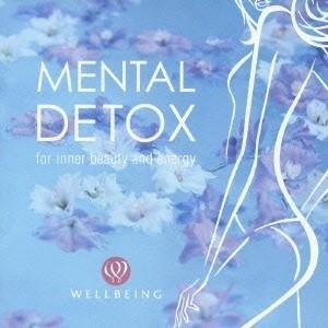 メンタル・デトックス CD