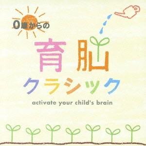 Various Artists 0歳からの育脳クラシック CD