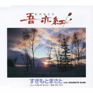 すぎもとまさと 吾亦紅 12cmCD Single タワーレコード PayPayモール店