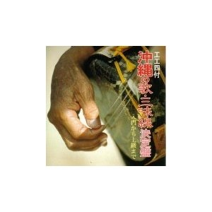 Various Artists 沖縄の歌・三味線決定盤〜入門から上級まで CDの商品画像|ナビ