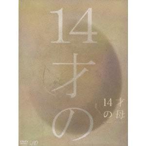 志田未来 14才の母 愛するために 生まれてきた 完全版 D...