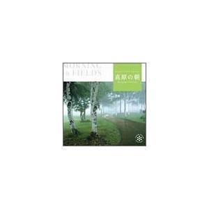 高原の朝 CD