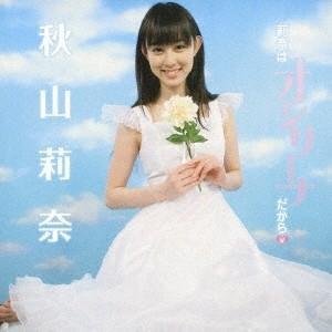 秋山莉奈 莉奈はオシリーナだから [CD+DVD] 12cm...