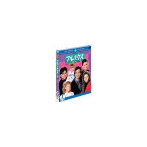 ジョン・ステイモス フルハウス サード セット2 ソフトシェル(3枚組) DVD