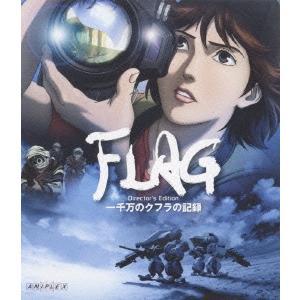 高橋良輔 FLAG Director's Edition 〜一千万のクフラの記録〜 Blu-ray Disc