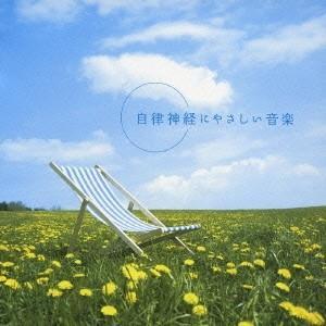 広橋真紀子 自律神経にやさしい音楽/牧野真理子 CD