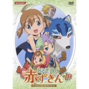 おとぎ銃士 赤ずきん Vol.10  DVD