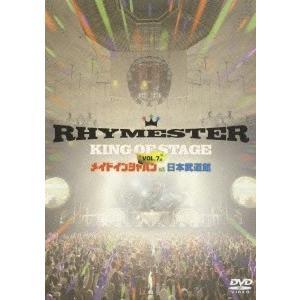 RHYMESTER KING OF STAGE VOL.7 メイドインジャパン at 日本武道館 DVD