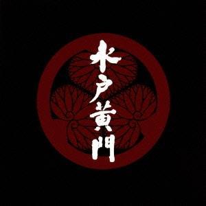 水戸黄門 CD