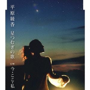 平原綾香 星つむぎの歌/今・ここ・私 12cmCD Sing...