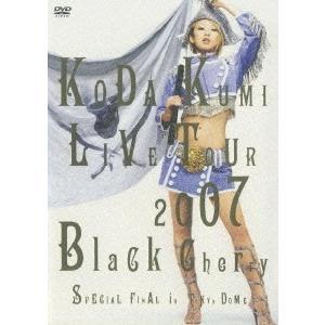 倖田來未 KODA KUMI LIVE TOUR 2007〜Black Cherry〜SPECIAL FINAL in TOKYO DOME<通常価格盤> DVD