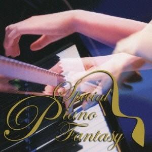 中村由利子 スペシャル・ピアノ・ファンタジー CD