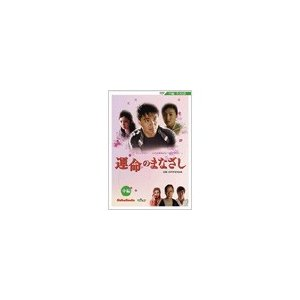運命のまなざし 中編(5枚組) DVD