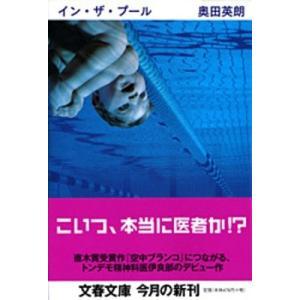 奥田英朗 イン・ザ・プール Bookの関連商品4