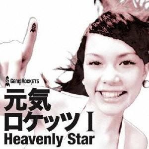 元気ロケッツ 元気ロケッツ I -Heavenly Star- [CD+DVD] CD|tower