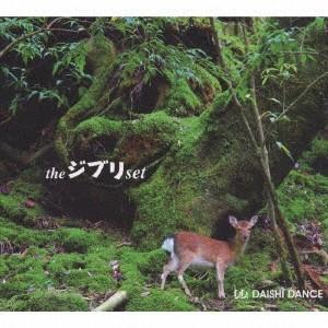 DAISHI DANCE the ジブリ set CD|tower