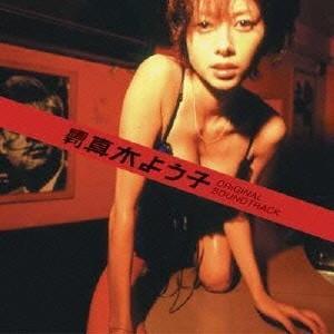 Original Soundtrack 週刊真木よう子 ORIGINAL SOUNDTRACK CD