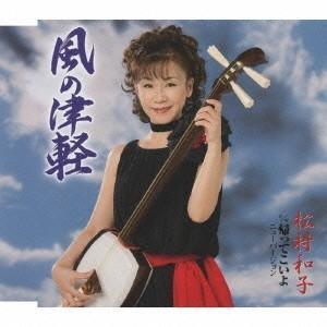 松村和子 風の津軽 12cmCD Single