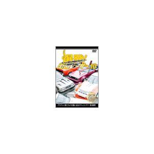 爆発!街道レーサー vol.10 DVD