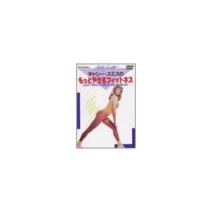 キャッシー・スミスのもっとやせるフィットネス DVDの画像