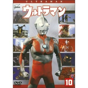 小林昭二 ウルトラマン Vol.10 DVD