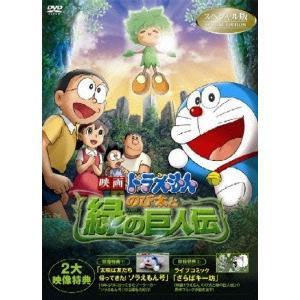 映画ドラえもん のび太と緑の巨人伝 スペシャル版(2枚組) DVD