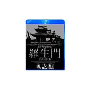 羅生門 Blu-ray Disc