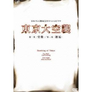 堀北真希 東京大空襲 第一夜-受難-/第二夜-邂逅- DVD...