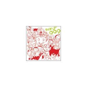 アニメ・ミュージック・カプセル「サイボーグ009」 CD...