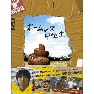 ホームレス中学生 スペシャル・エディション(2枚組) DVD