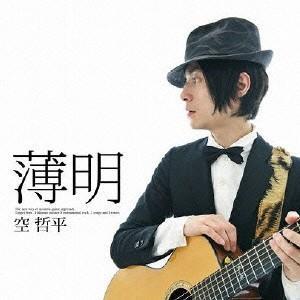 空哲平 薄明 CD