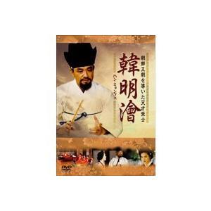 イ・ドクファ ハン・ミョンフェ 〜朝鮮王朝を導いた天才策士〜 DVD-BOX 1 DVD