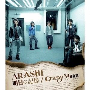嵐 明日の記憶 / Crazy Moon 〜キミ・ハ・ムテキ〜<通常盤> 12cmCD Single