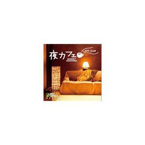 榊原長紀 夜カフェ〜リラックス・タイム CD