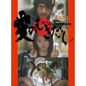 園子温 愛のむきだし DVDの商品画像